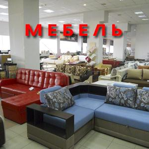 Магазины мебели Большого Пикино