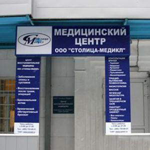 Медицинские центры Большого Пикино