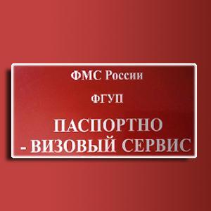 Паспортно-визовые службы Большого Пикино