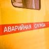 Аварийные службы в Большом Пикино
