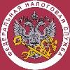 Налоговые инспекции, службы в Большом Пикино
